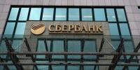 Сбербанк получит 6,86 млрд руб. на льготную семейную ипотеку до 2021 года.