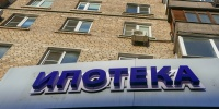 Аналитики назвали причины роста средней суммы ипотеки в России
