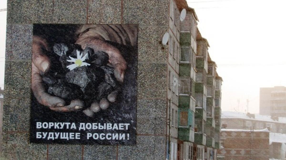 Воркута платит за пустующие квартиры полмиллиарда рублей