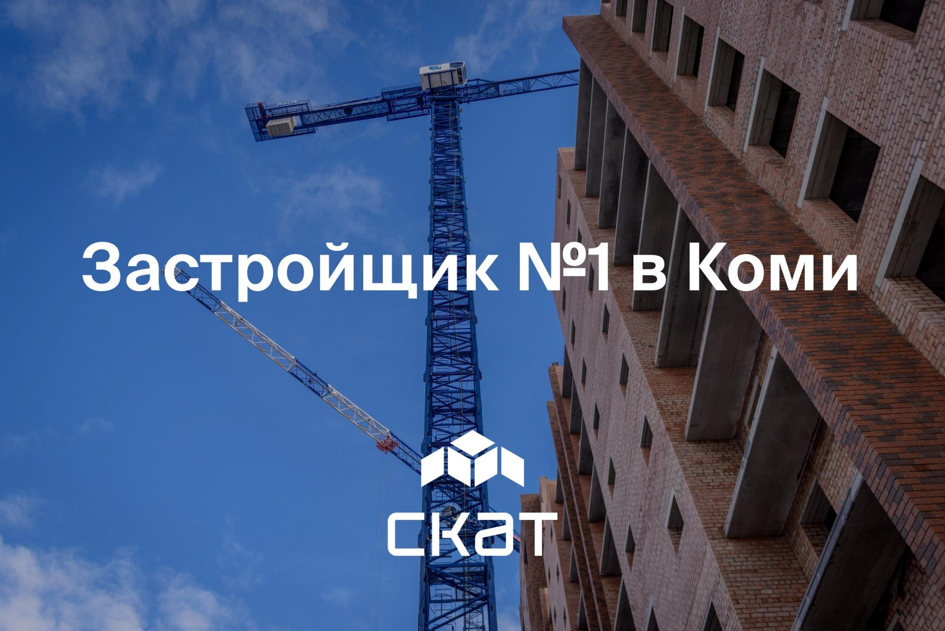 СКАТ — лидер строительной отрасли Коми по итогам 2019 года